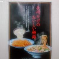 ながさきや/皿うどん (1,000円)