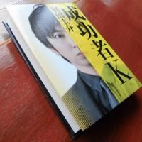 「成功者K」羽田圭介