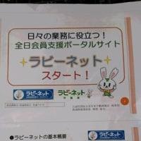 全日本不動産協会女性部会/ラビーネット研修会