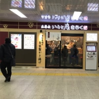 昨日JR本八幡駅に立ち喰いそばやがリニューアルオープン、たまに利用します😄
