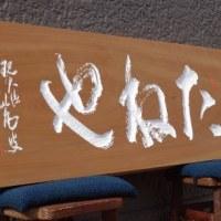たねや様東急本店用木彫看板