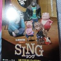 SING シング 試写会当選しました❗