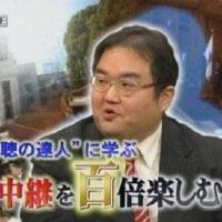 政治ジャーナリスト・国会ウォッチャー元日経新聞政治部記者、宮崎信行のプロフィール