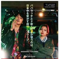 『SCOOP!』(2016年)