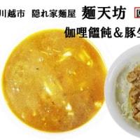 隠れ家麺屋 名匠 麺天坊@川越市 今朝は伽哩饂飩を平打ち麺で、副菜の豚生姜キムチ飯、共々堪能!