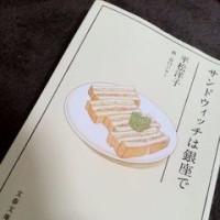 「サンドウィッチは銀座で」を読んだ所感。