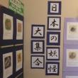 日本の妖怪展