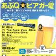 夏はやっぱりビール!「あぶQ✪ビアガー電」で納涼旅♪
