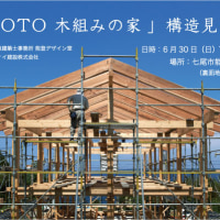「NOTO 木組みの家 構造見学会」