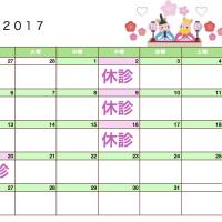 3月の診療案内【改訂版】