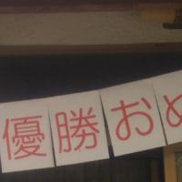 祝 広島東洋カープ優勝おめでとう
