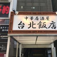 中華料理屋さんの看板