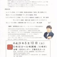 先日の天理オケ練習(5月27日)