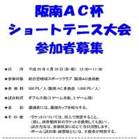阪南AC杯ショートテニス大会を開催します。
