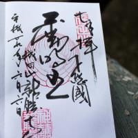 成田山へお参りさん
