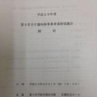『富士宮市介護保険事業者連絡協議会』
