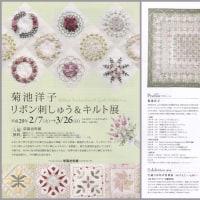 菊池洋子 リボン刺しゅう&キルト展