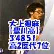 1500m 高2歴代7位 3分48秒51