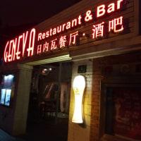 ♪♪ GENEVA(哈密路*青溪路) #上海