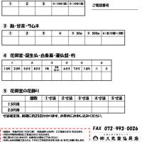 花まつりキャンペーン・平成29年度春