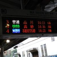 2016/10/09 金沢八景 「キス釣り大会...というより飲み会」の巻