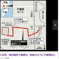 千葉県松戸市の女子小学3年生殺人事件の、自宅から小学校までの通学路の地図