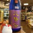 花陽浴 純米大吟醸山田錦が入荷です。
