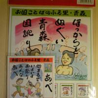 渋谷伯龍さんの切手シート