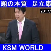 【KSM】足立康史 『辻元清美のヤラセと野田中央公園が森友問題の本質である。』2017年3月30日