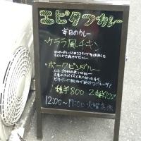 【カレログ#26】新宿ゴールデン街 エピタフカレー
