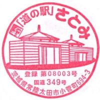 道の駅・さとみ(茨城県常陸太田市)