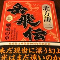 岳飛伝第三巻の読み始め
