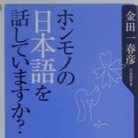 2016ー47|ホンモノの日本語を話していますか?|金田一春彦