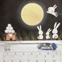 9月のカレンダー その2