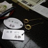 11/25 東北旅行(5) 「伝承千年の宿」佐勘