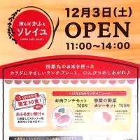 田んぼカフェ ソレイユ オープン