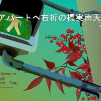 ●挿絵俳句0307・アパートへ・透次0321・2016-12-03(土)