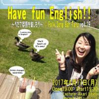 『Have fun English!! ~うたで英語を楽しもう~ vo.19』