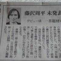 藤沢周平さんの・・・・・未発表小説が見つかった !!!!!