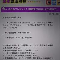 4/28・・・ヒルナンデス!プレゼント(本日5時まで)
