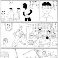マンガ・短編・『茶色い疑惑』