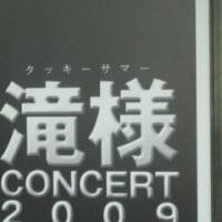 8/1(土)予定