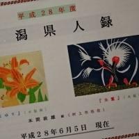 静岡新潟県人会・70周年記念誌「ふるさと新潟よ」への広告掲載のお願い