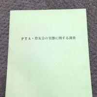 兵庫県のP連が、PTA調査をはじめるらしい!