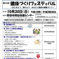 野田の関宿での「第38回健康づくりフェスティバル」