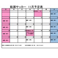 2016 11月予定表