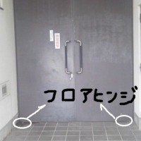 マンション等の出入口ドア吊元の床にオイルが漏れていたら要注意!!・・・フロアヒンジと言うドアを開閉調整する為の機械が寿命を迎えているのです。。