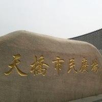 帰国…。(北京公演)