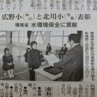 今朝の徳島新聞