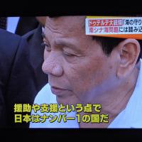 10/28 数枚舌のドゥテルテ大統領  日本に協力をあおぐ軍備?は誰に対して?